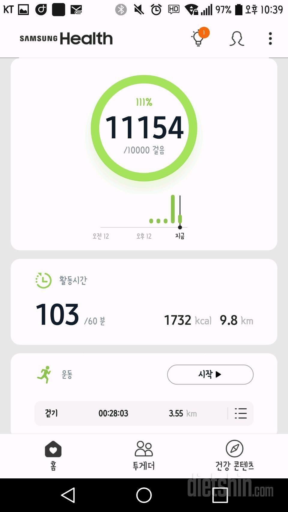 30일 만보 걷기 63일차 성공!