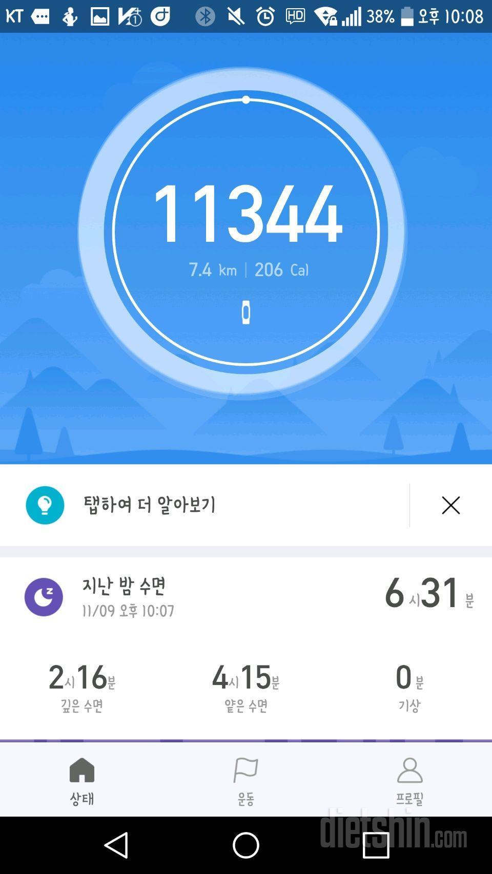30일 만보 걷기 64일차 성공!