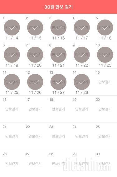 30일 만보 걷기 44일차 성공!