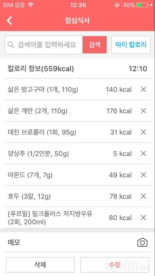하루 1000kcal이하 식단!!