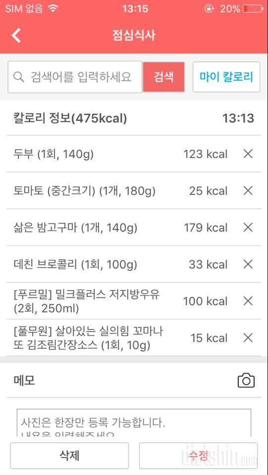 1000kcal 이하 식단