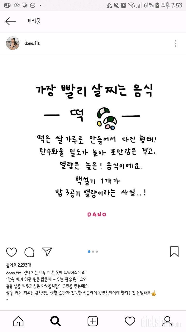 살 찌는 음식 TOP 3 (출처 : 다노)