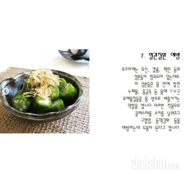 두번째  (▰˘◡˘▰)담채8미 야채칩으로 건강한간식을!