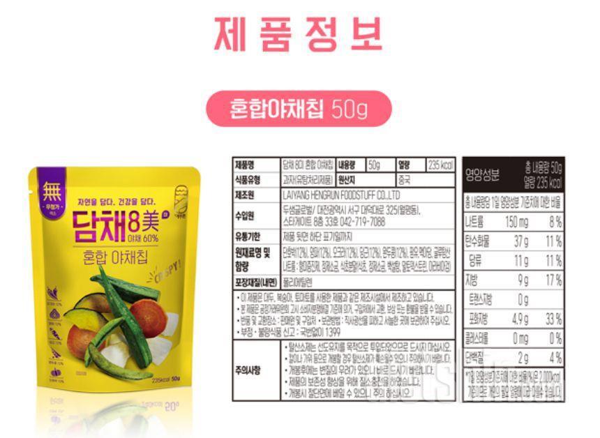 네번째  (▰˘◡˘▰)담채8미혼합야채칩은재구매 인생템야채과자!!