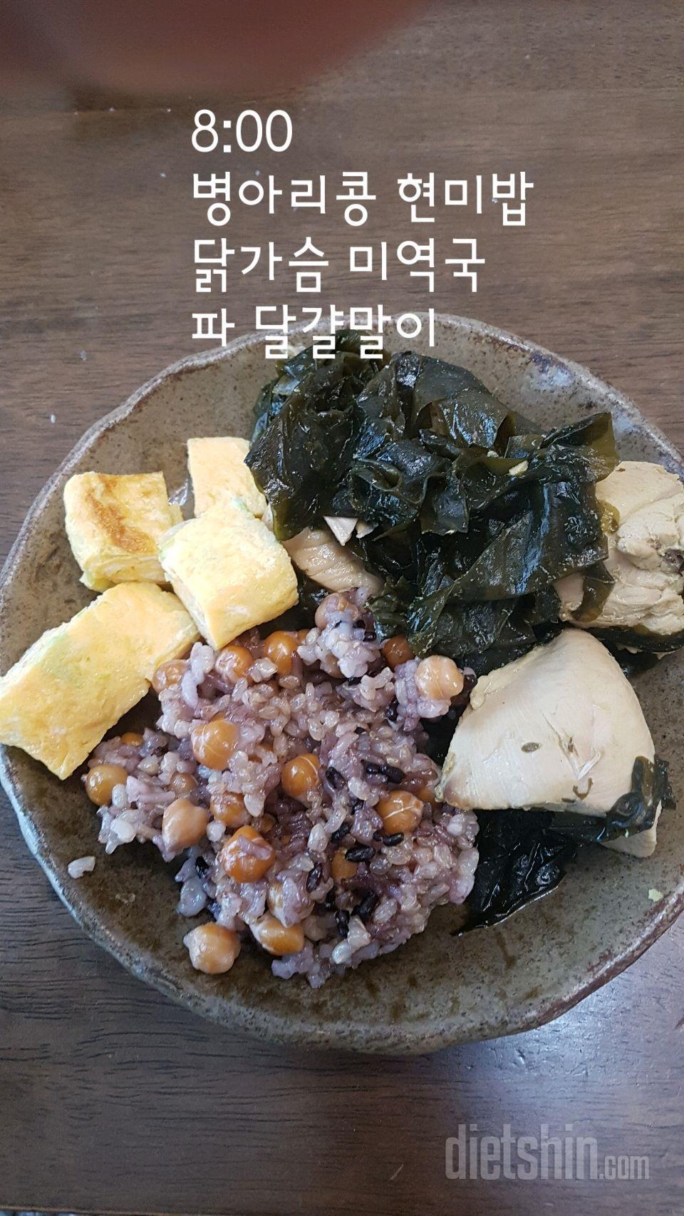 14일차<공복체중 -1.6kg> 아침식사