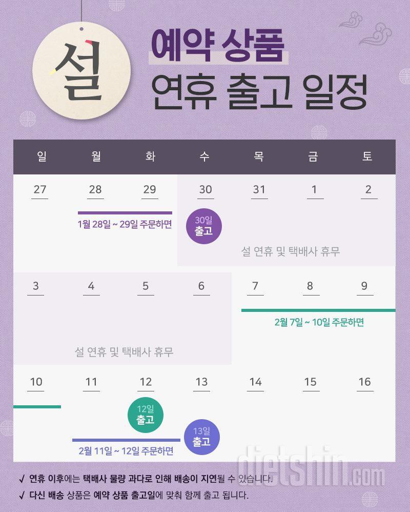 (공지)2019 설연휴 배송일정 안내