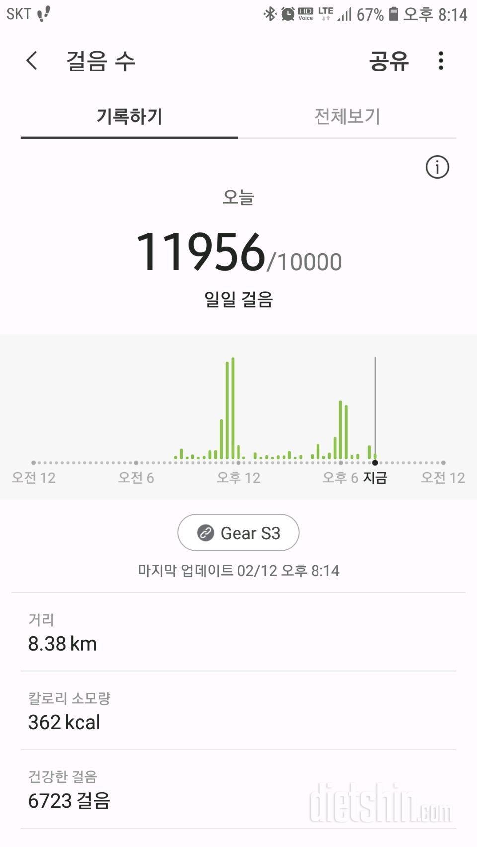 30일 만보 걷기 5일차 성공!