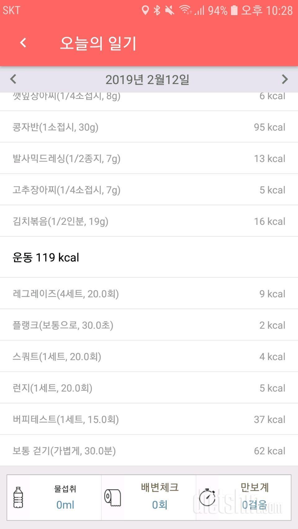 0212  식단운동