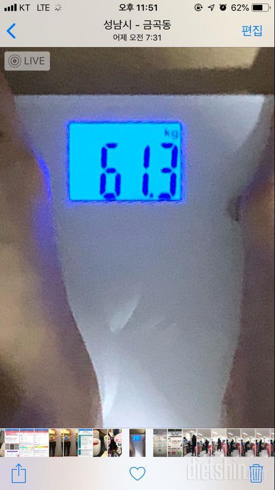 [다신13기 필수미션]체중,전신인증