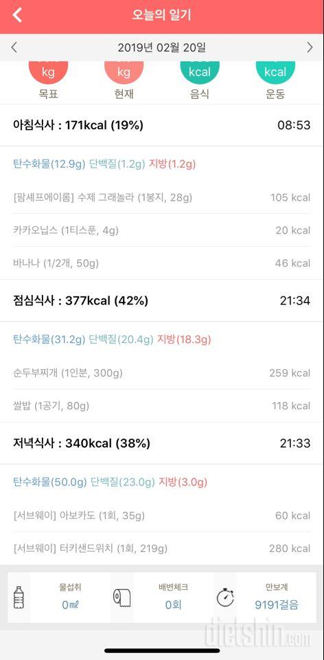 [다신13기 식단 미션] 10일차