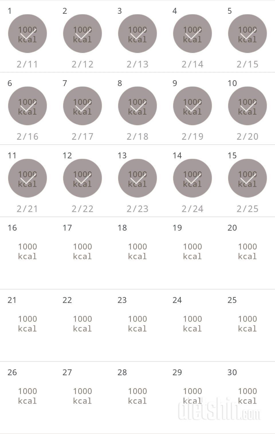 30일 1,000kcal 식단 15일차 성공!