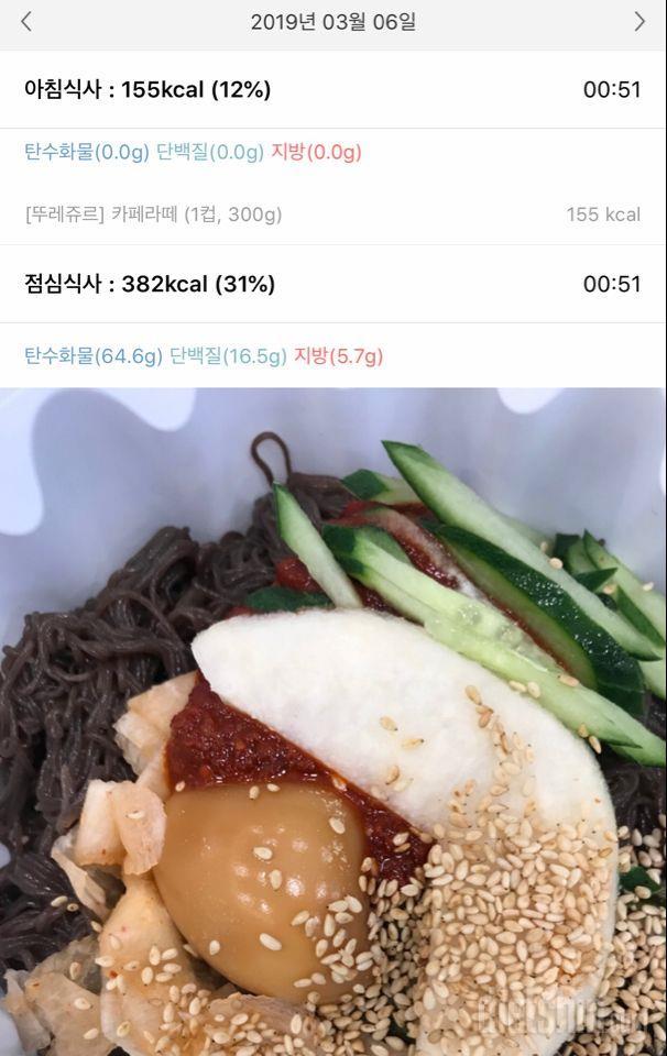 [다신13기 식단미션] 24일차