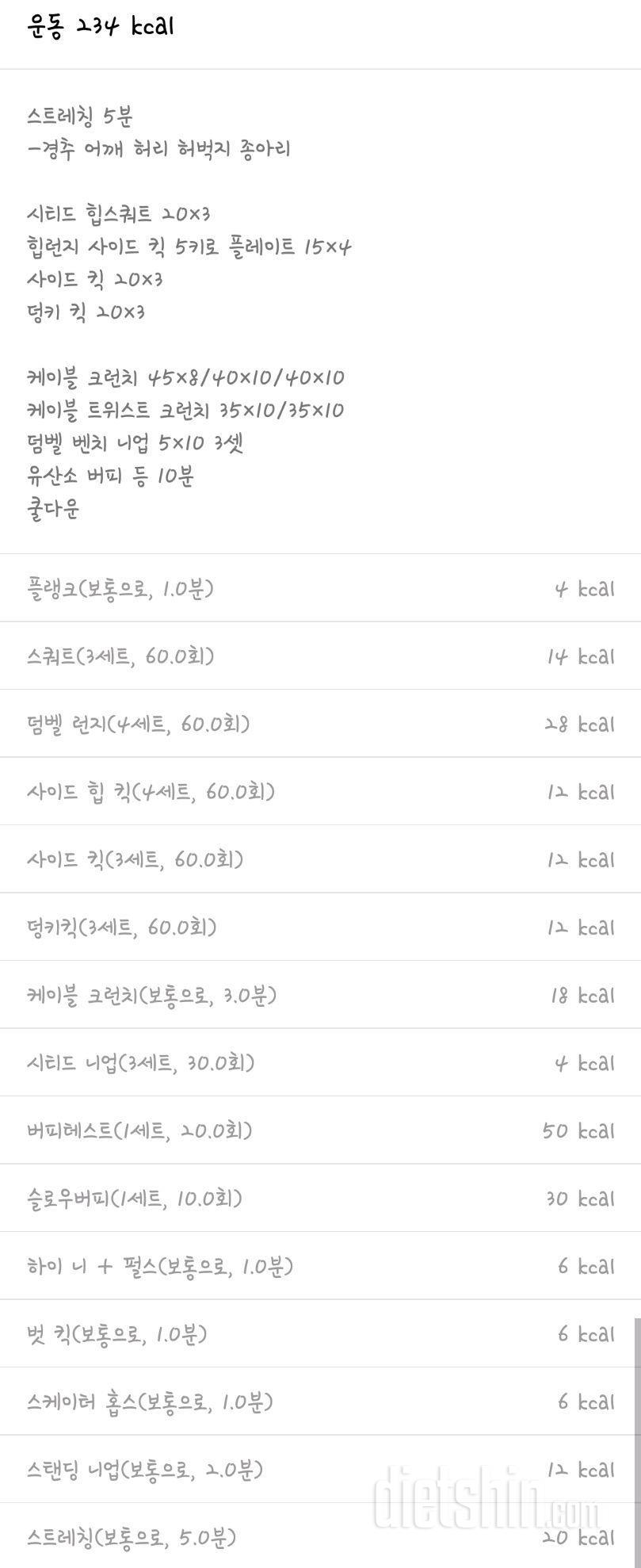 3/12 운동일기+눈바디 기록