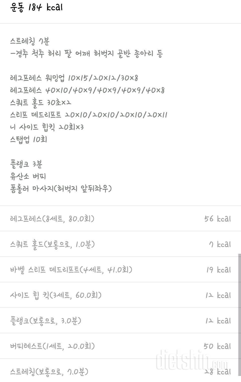 3/15 운동일기+자세 비교?