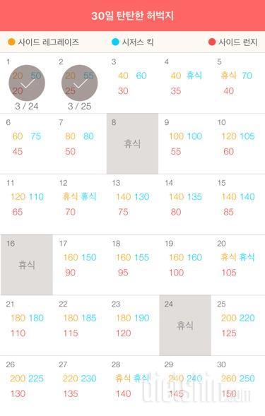 30일 탄탄한 허벅지 32일차 성공!