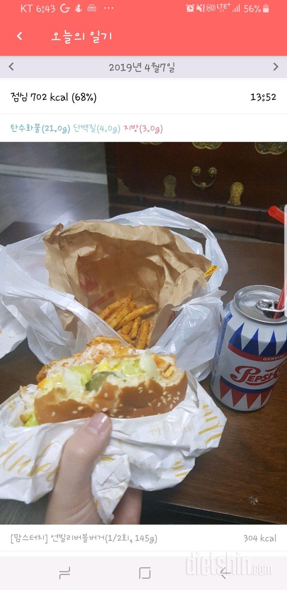 [도시락 챌린지] 2일차 식단!!