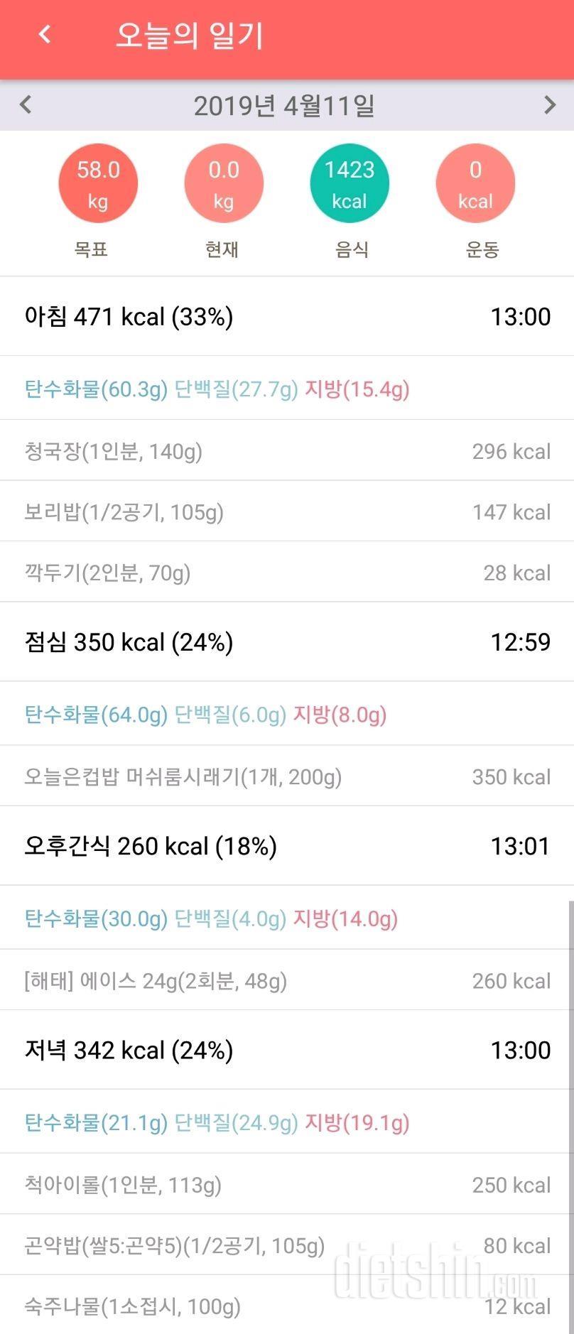 [도시락챌린지] 8일차 식단인증