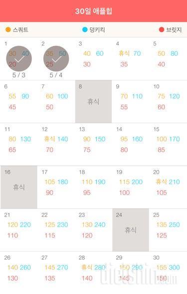 30일 애플힙 2일차 성공!
