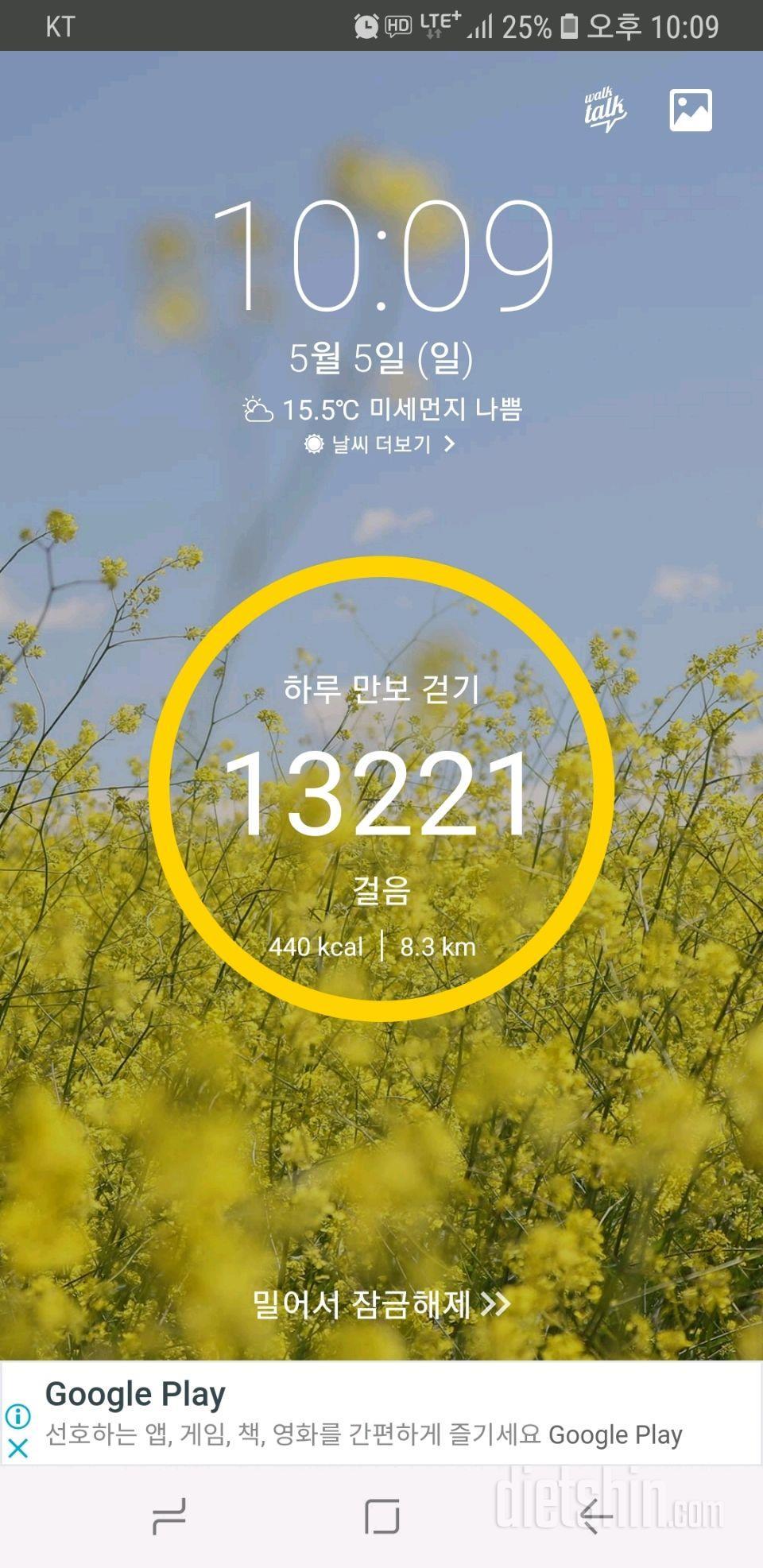 30일 만보 걷기 38일차 성공!