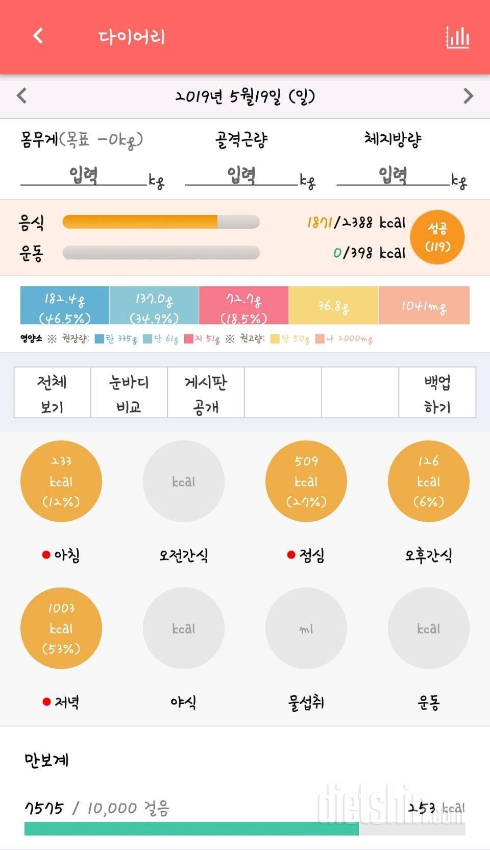 [190520] 다이어트 일기+후기♡