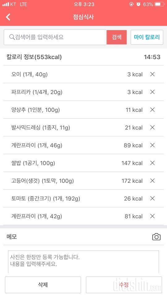 점심 @.@ 눈돌아가서 계란후라이까지..