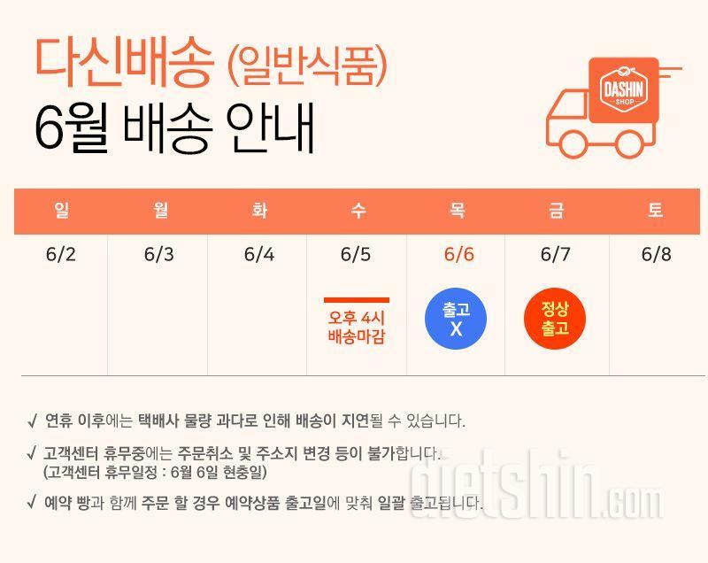 (공지)다신샵 6월 연휴 배송안내