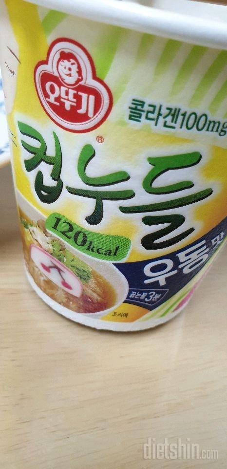 컵누들 우동맛 맛있네요^^