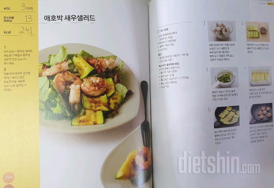 저녁ㅡ 애호박새우샐러드