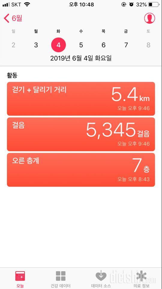 30일 만보 걷기 2일차 성공!