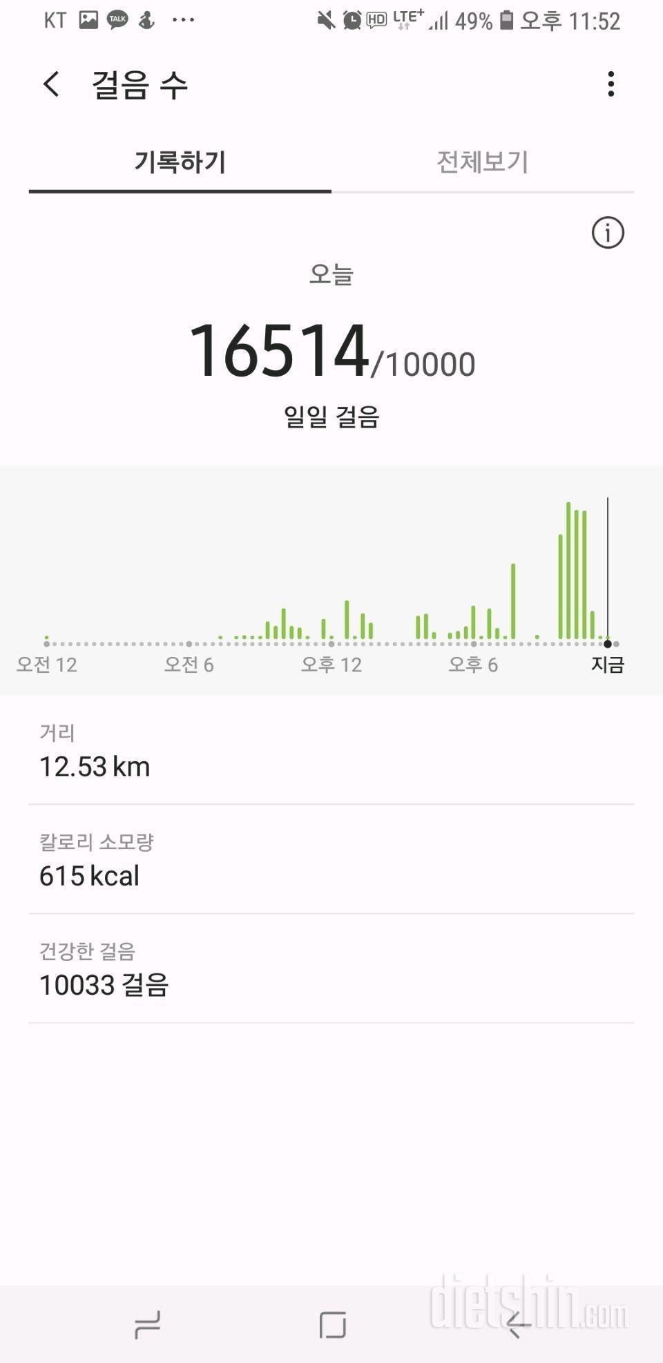 [다신 14기 운동미션] 1일차