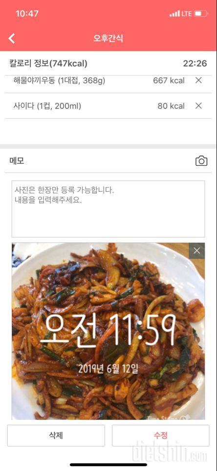 [다신 14기 식단 미션] 3일차
