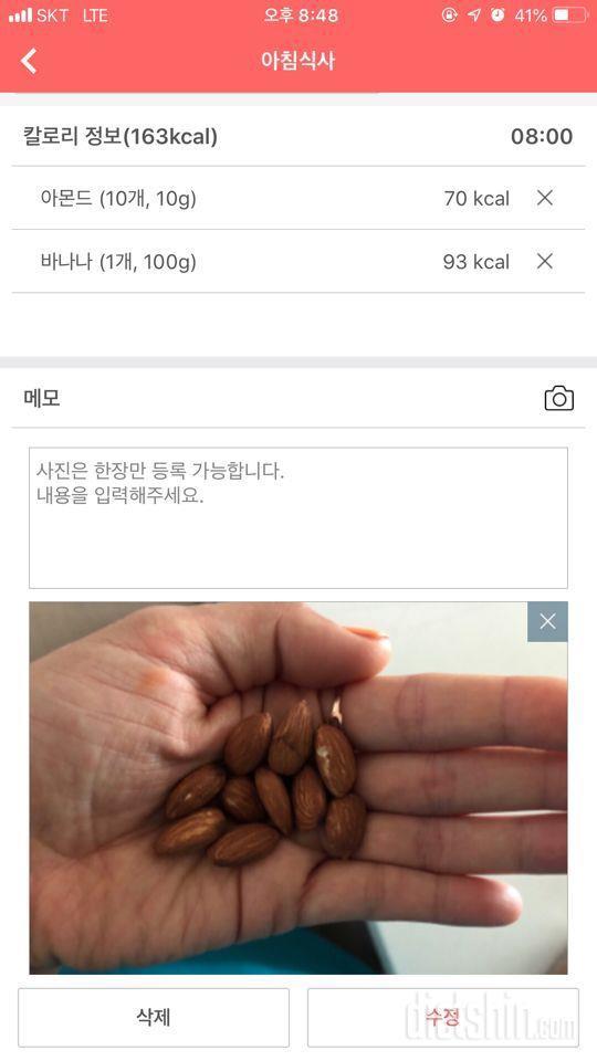 다신14기 식단 미션] 5일차