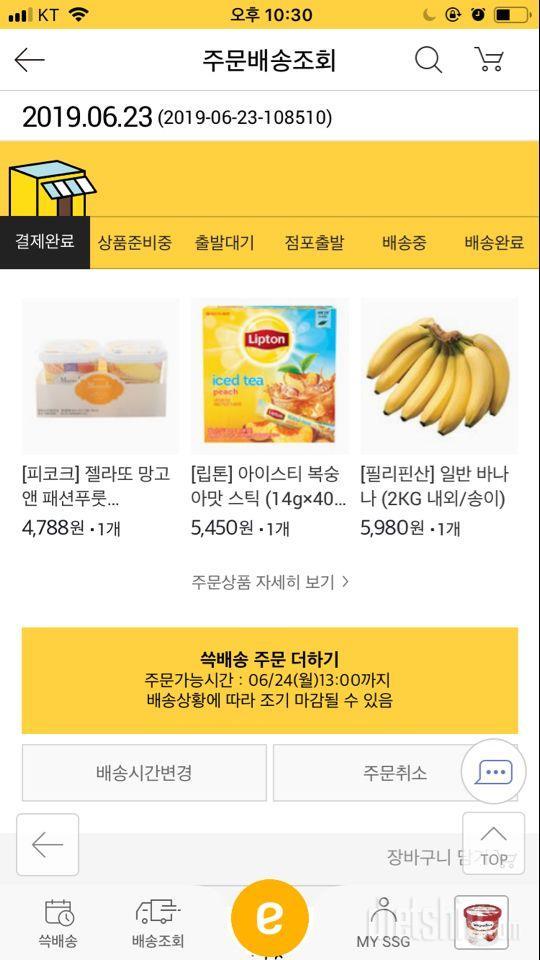 바나나 다요트(단거못끊는 사람!나야나~)