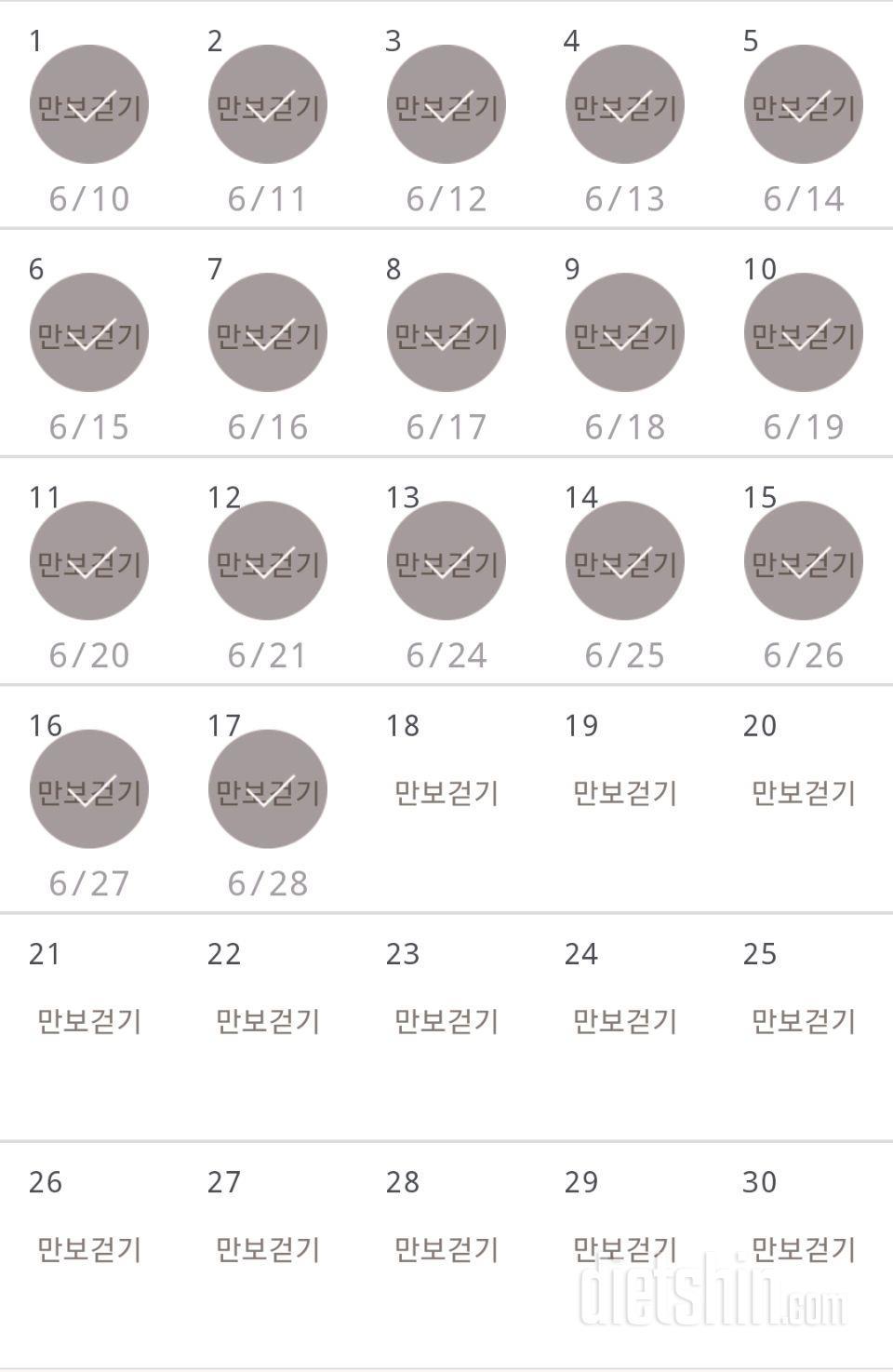 30일 만보 걷기 167일차 성공!