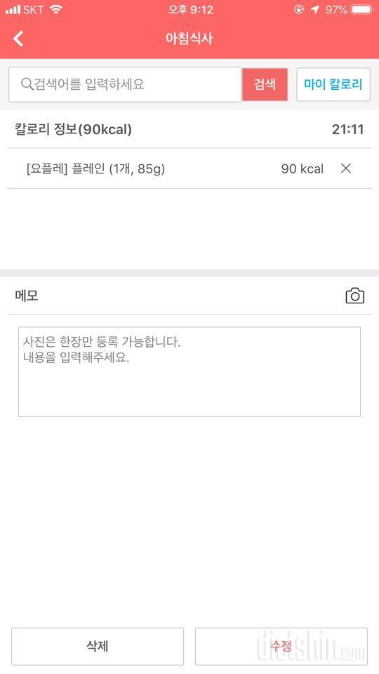 [다신 14기 식단 미션] 20일차
