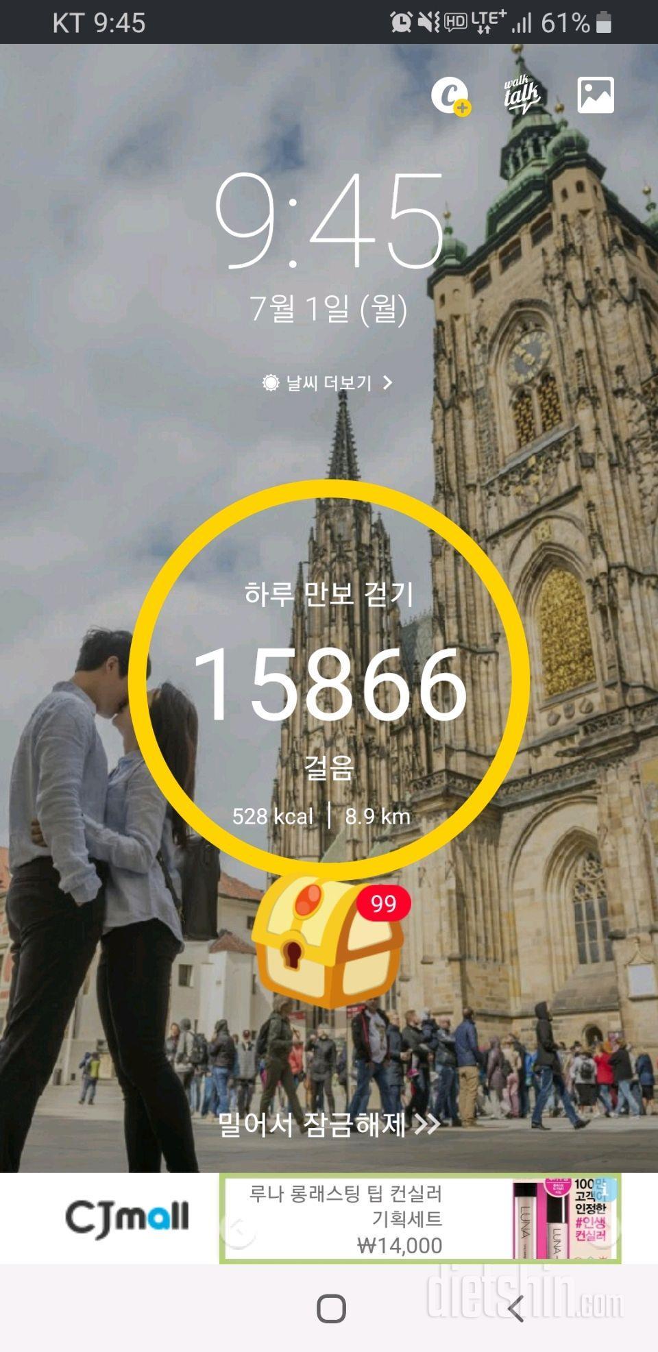 30일 만보 걷기 210일차 성공!