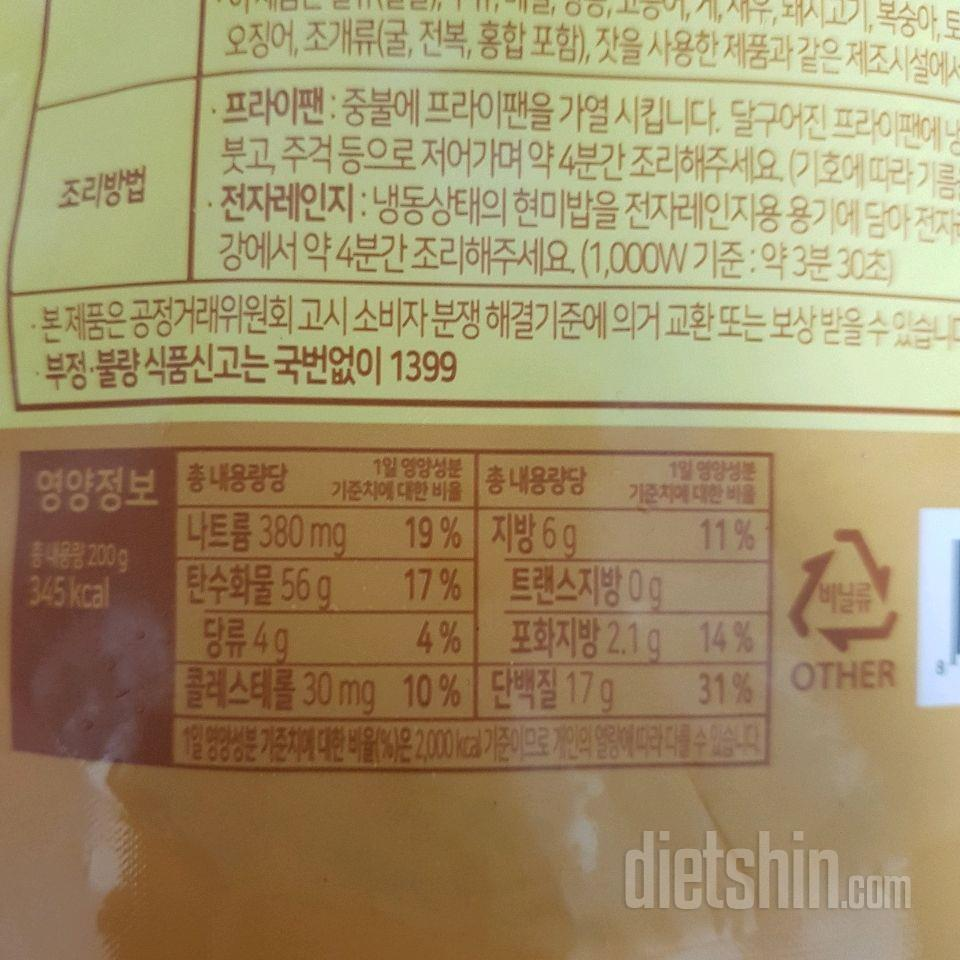 [오늘은 현미밥]_우둔살맛! 맛있고 건강해 ☆강추☆