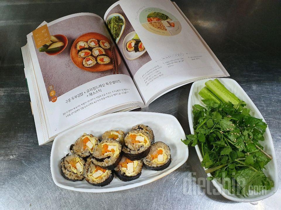 두부채소김밥