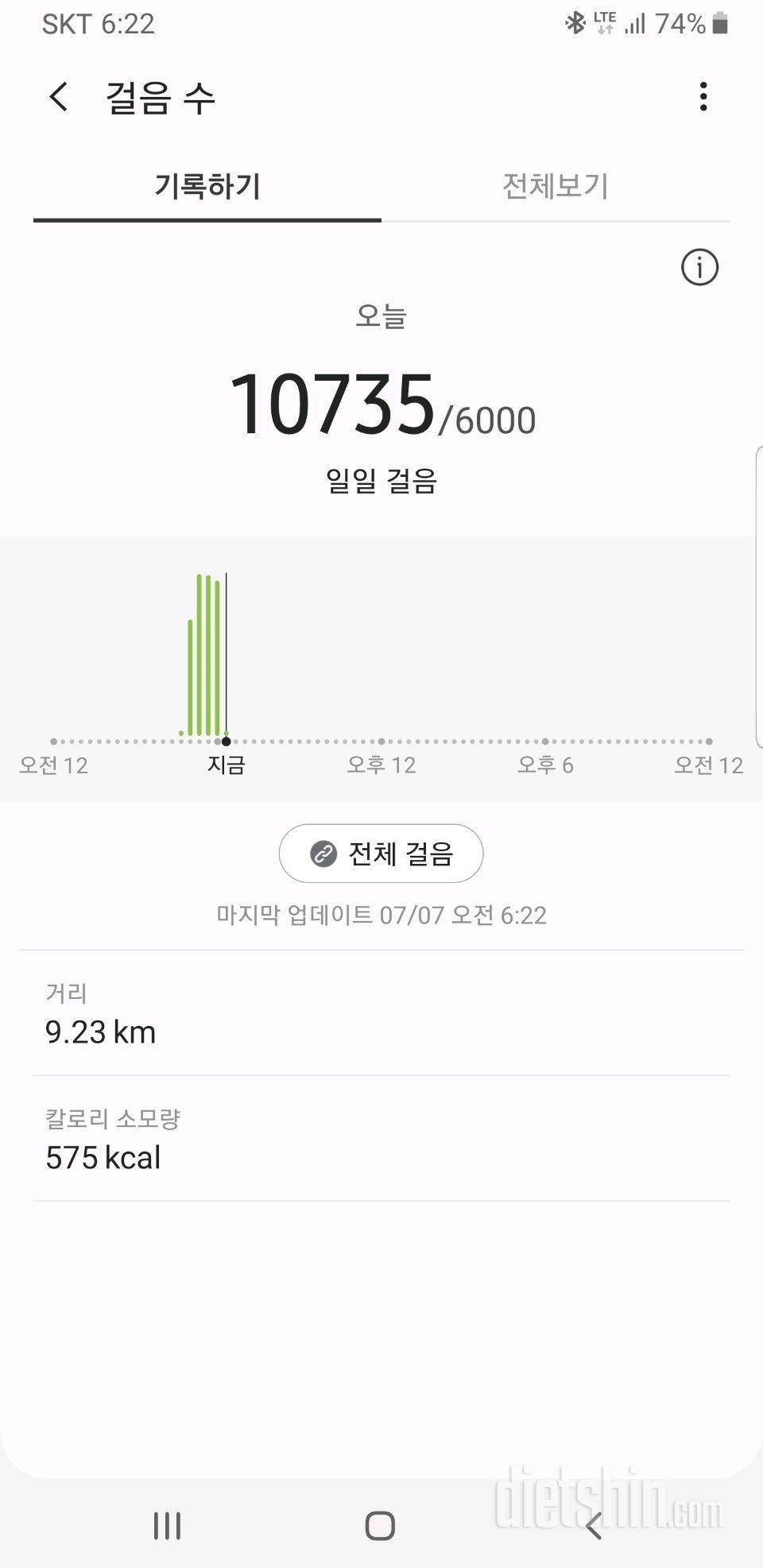 30일 만보 걷기 25일차 성공!
