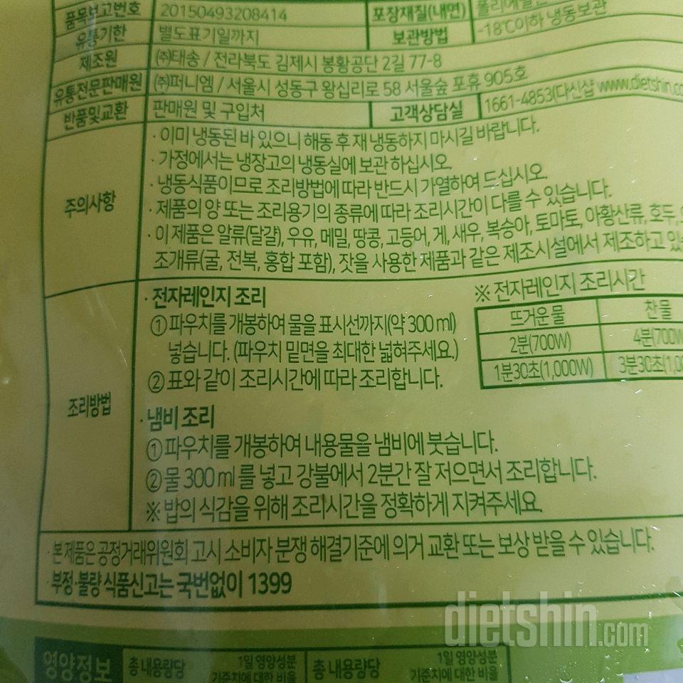 [오늘은 현미밥]_닭가슴살미역국맛