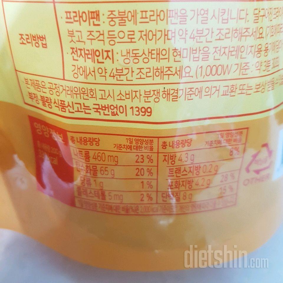 [오늘은 현미밥]_갈릭맛