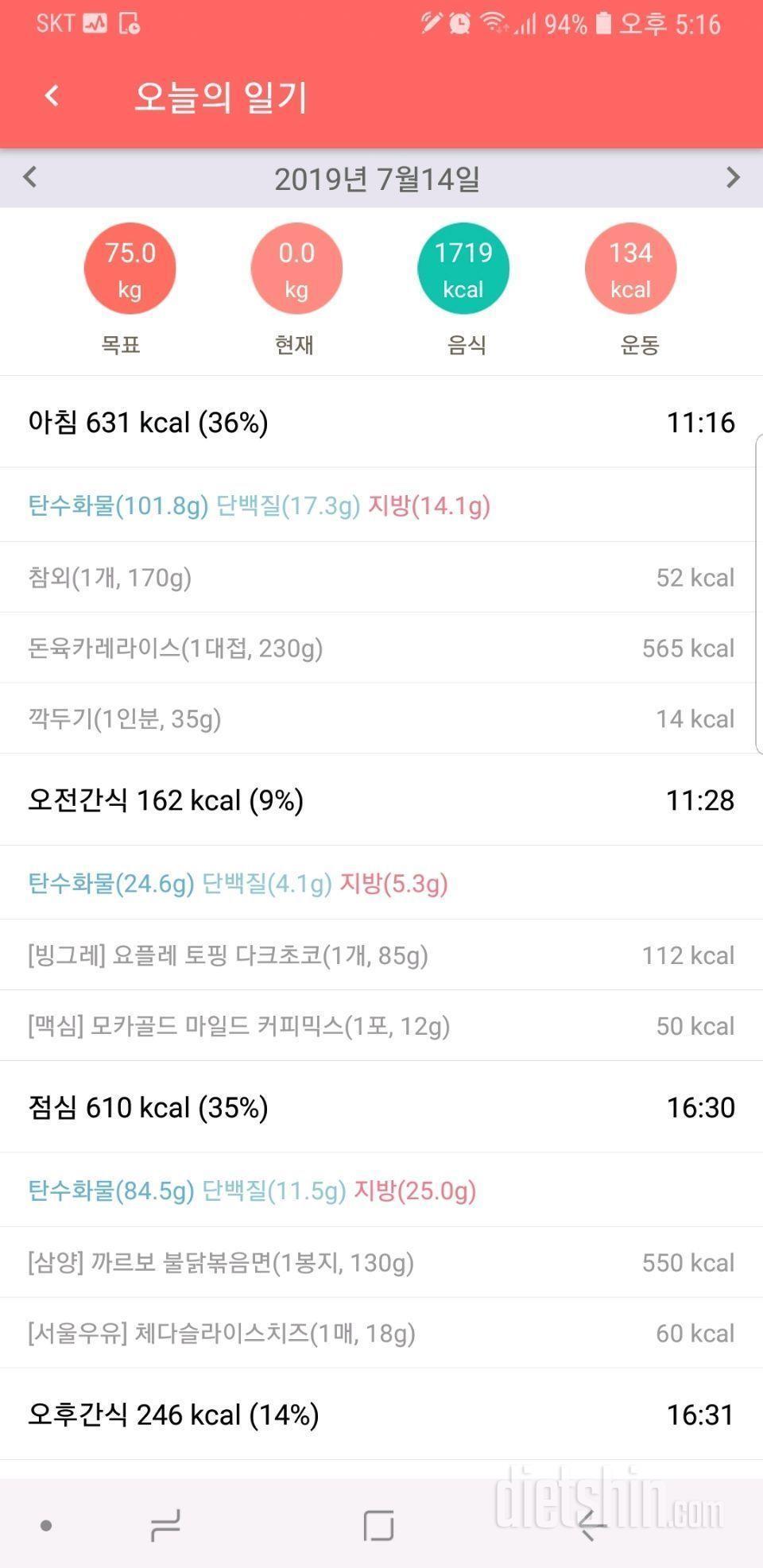 7월14일 다이어트 일기~수정