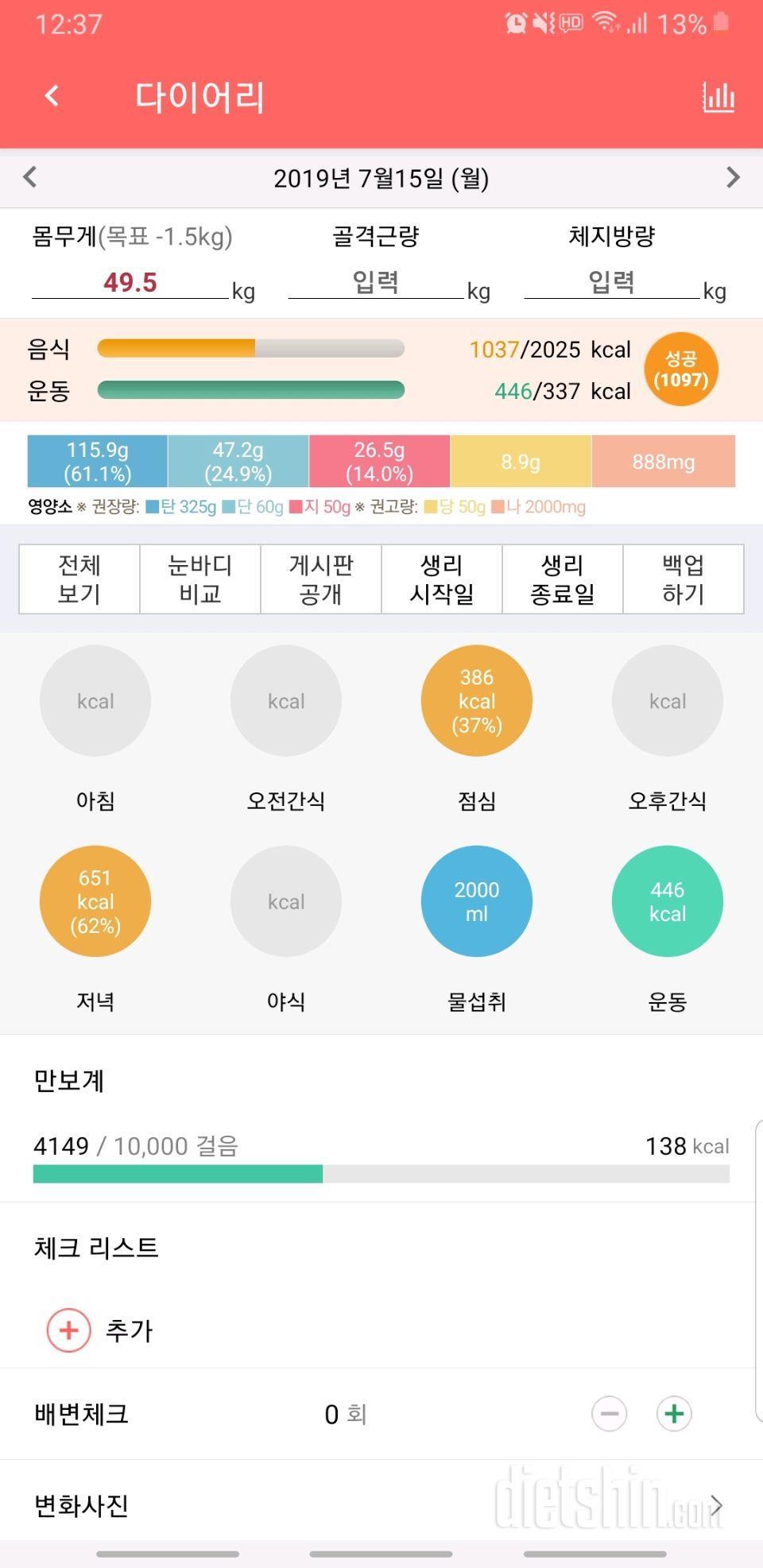 간헐적단식 125일차_탄수화물로 몸에 힘이 넘쳐나..