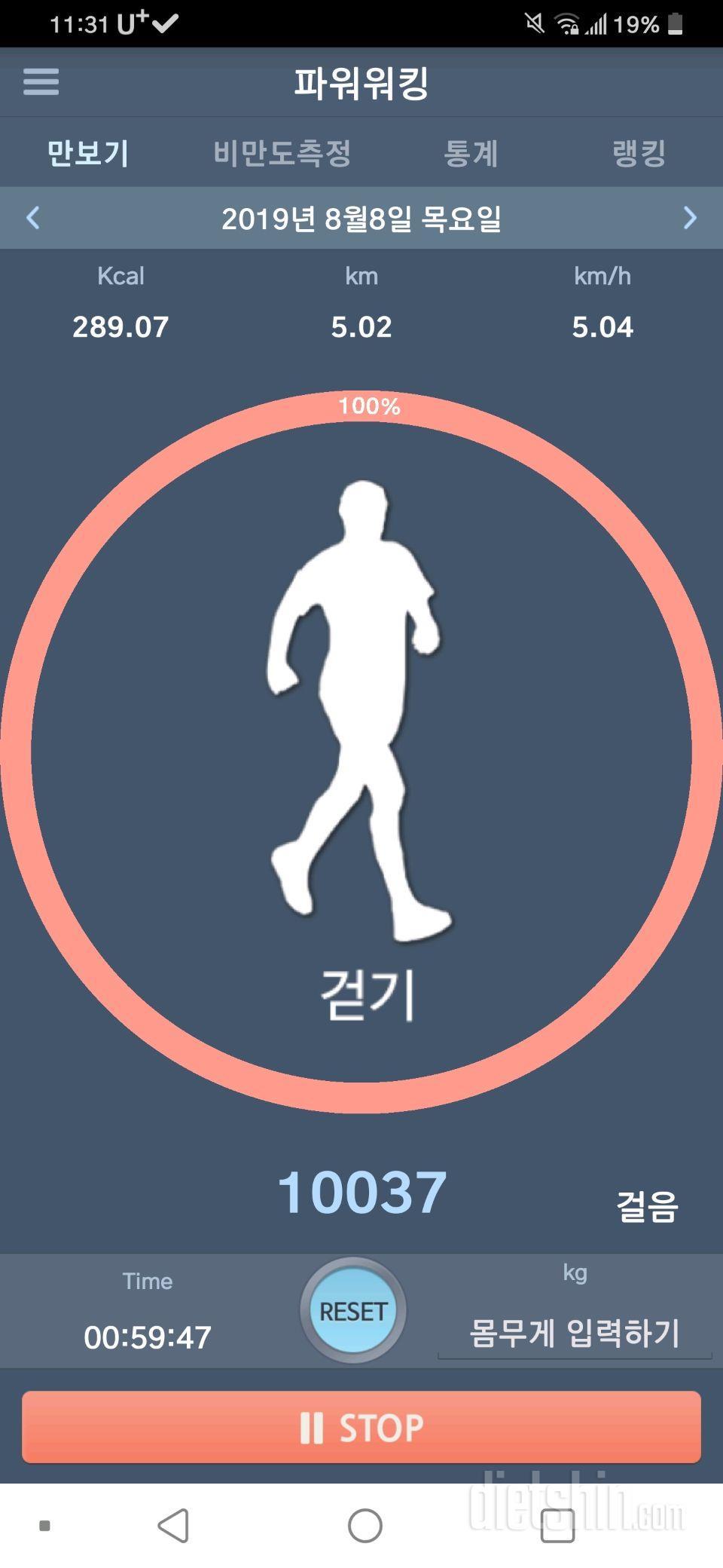 30일 만보 걷기 102일차 성공!