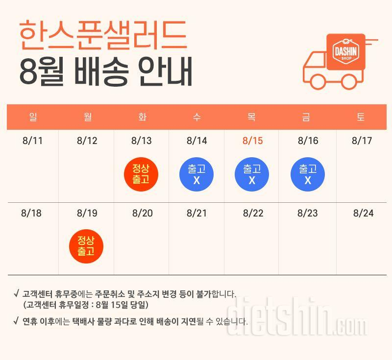 (공지)다신샵 8월 연휴 배송안내