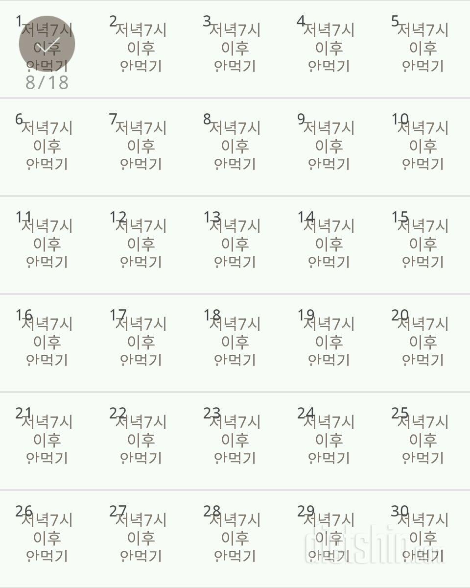 30일 야식끊기 181일차 성공!