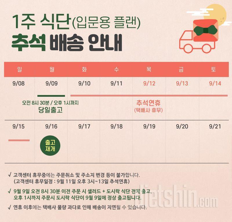 (공지)다신샵 9월 연휴 배송안내