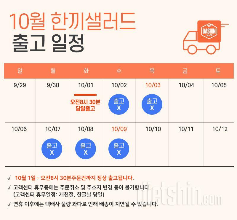 (공지)다신샵 10월 연휴 배송안내