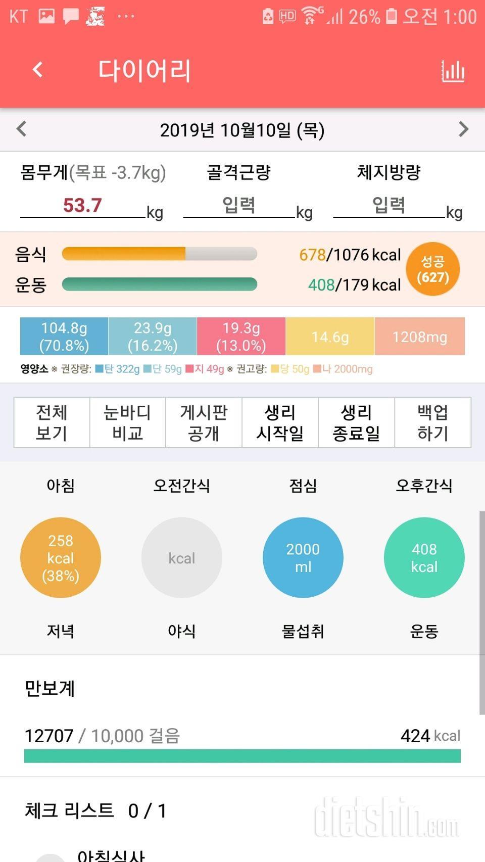 30일 만보 걷기 73일차 성공!