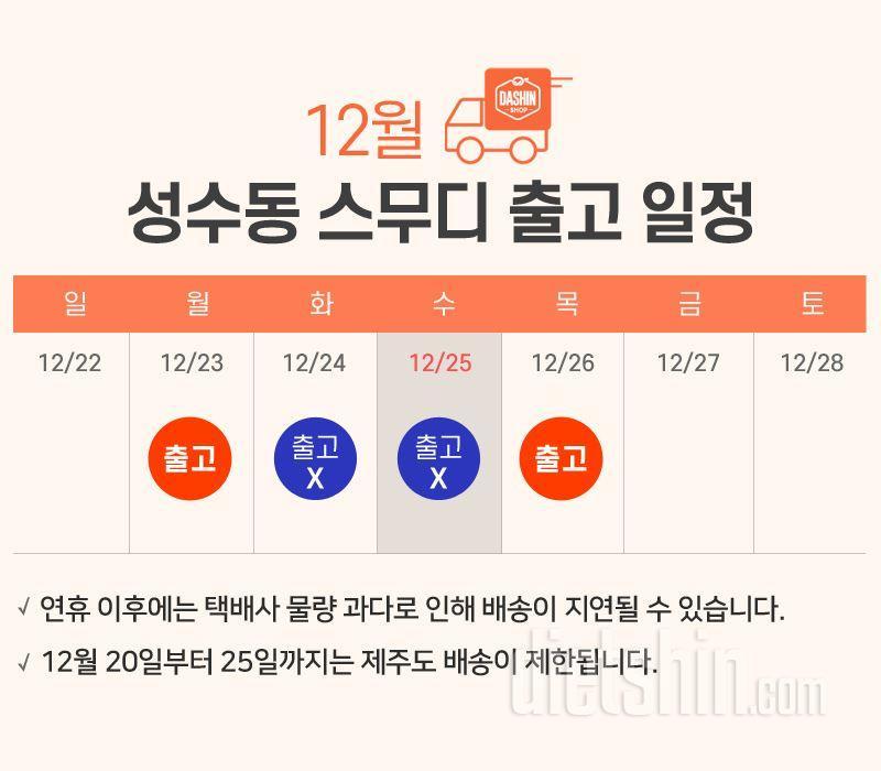 (공지)다신샵 12월 연휴 배송안내